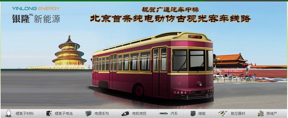 陈彦儒)银隆集团珠海广通汽车有限公司2日在珠海宣布