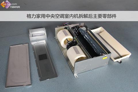 格力家用中央空调室内机拆解后主要部件