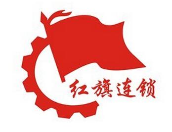 【国泰君安:红旗连锁本地平台战略风生水起 预期升幅34.41%】
