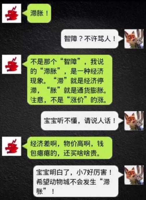 麒麟财经: 科普:让疯狂动物城的兔子和狐狸告诉你