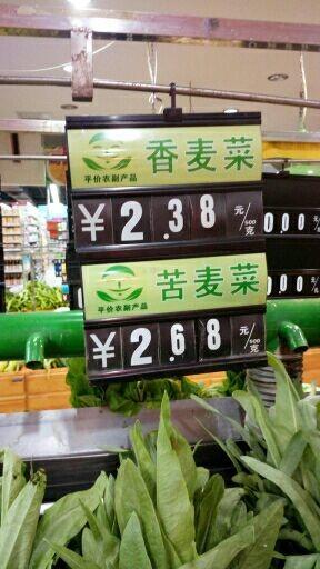 笑傲神雕:终于敢吃青菜了