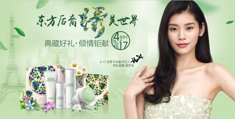3月开始,热播大剧《女医·明妃传》女主角刘诗诗口中的美白秘方七白膏