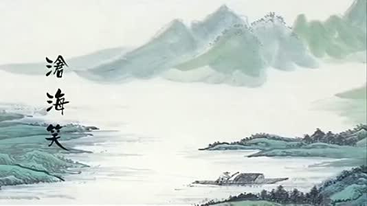 秋言秋语--沧海一声笑