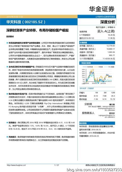 华金证券:华天科技——