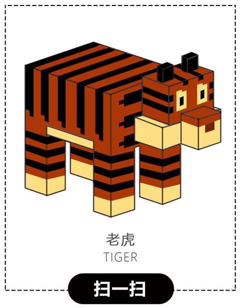 纸模采用rpg式的像素游戏风格,人物蠢萌,动物可爱,童话建筑,卡通汽车