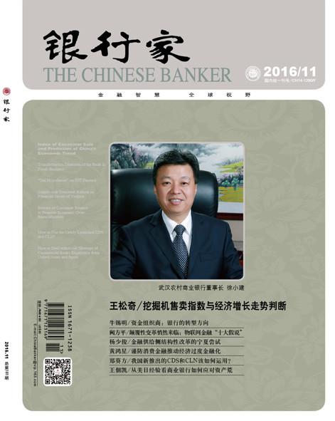 作为全球 银行业权威杂志,英国《银行家》杂志推出的\