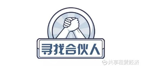 北京,上海城市合伙人签约成功