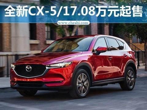马自达cx5新款最新消息,作为长安马自达旗下的一款全新紧凑型suv汽车
