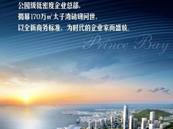 深圳最国际化总部基地曝光,170万平太子湾启动!