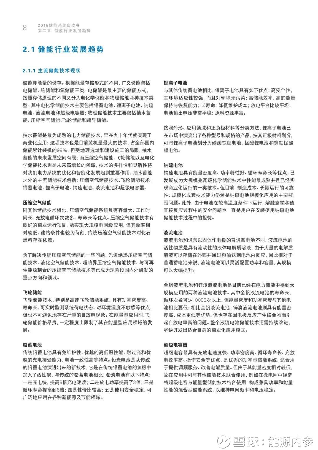 源视频:2018储象棋白皮书建议横屏观内参系统v视频图片
