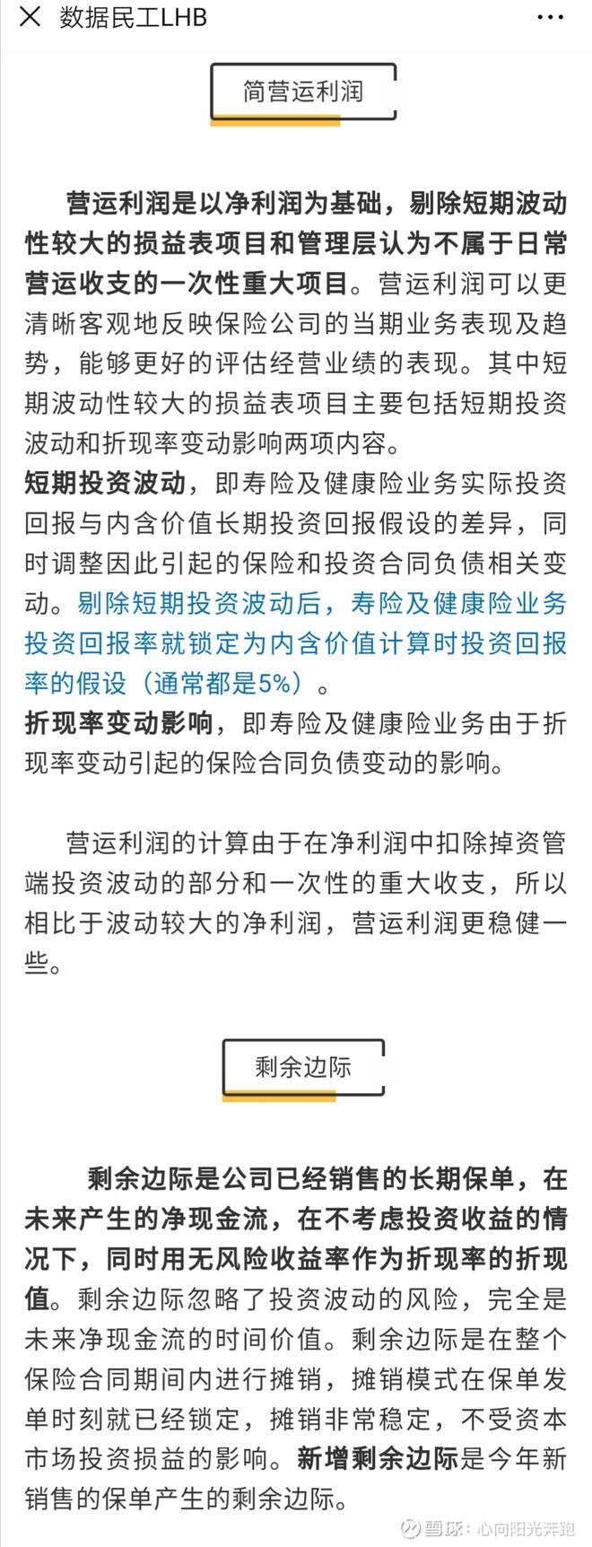 中国平安2018年报解读 —— 营运利润解析