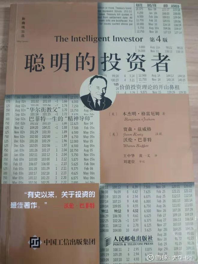 《聪明的投资者》《致合伙人的信》《沃尔特·施洛斯资料集》
