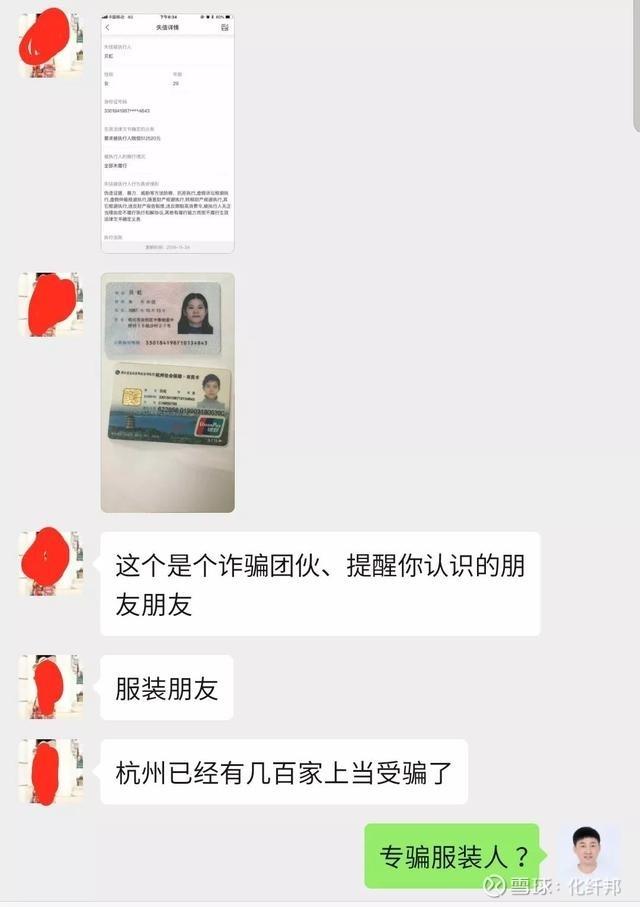 曝光:借直播的名義詐騙,杭州上百家服裝企業受騙圖片