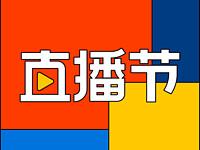 【直播回顾】洪灝:2020年下半年经济市场展望