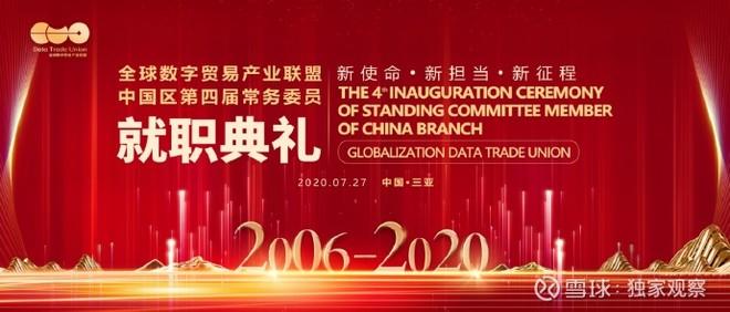 成就与振兴|数贸联盟中国区第四届常务委员就职典礼圆满成功
