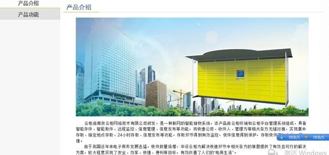饼哥归来: 接刚刚的南京邮电大学智能快递站新