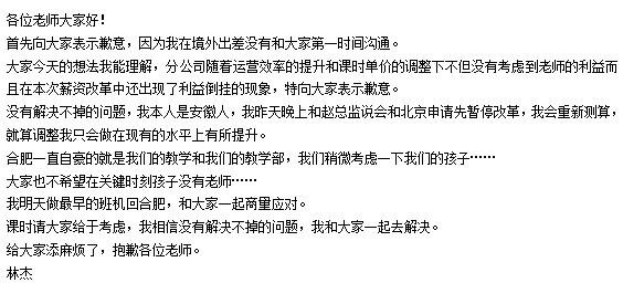 sherry: 传因启动薪资改革方案 合肥学大教师集