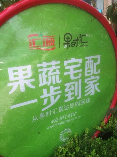 不明真相的群众,汇源果汁(01886)