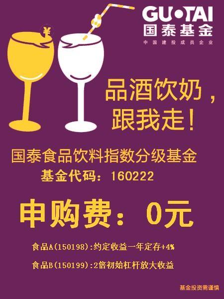 紫葳侍郎: 点评国泰食品饮料分级基金(160222