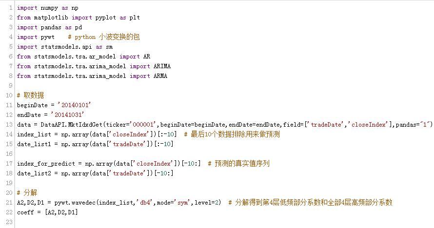 基于小波变换的时间序列预测,Python实现,来自雪球