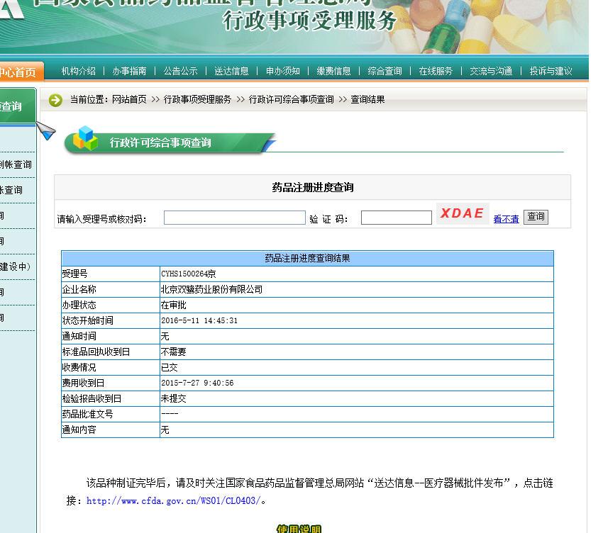 002038鹭药业