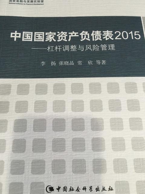中国资产负债率到底有多少?