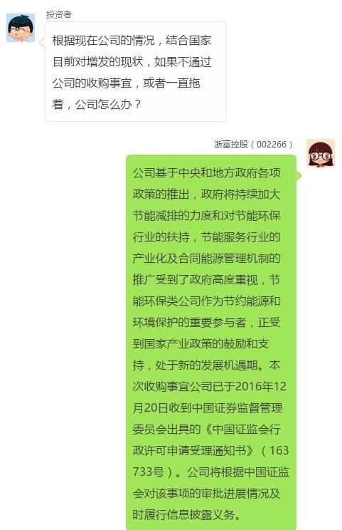 002266浙富控股