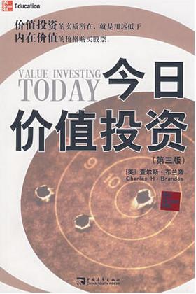 投资者书单:用大师的智慧武装头脑 - 山泉清清 - 山泉清清的博客