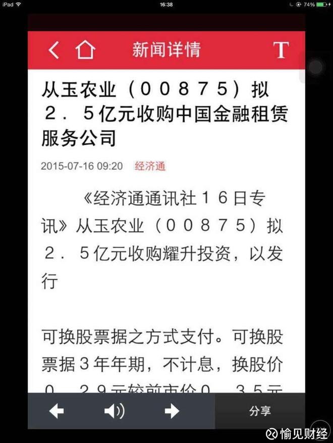 可以半小时跌80%的中国金控 是怎么控金的?