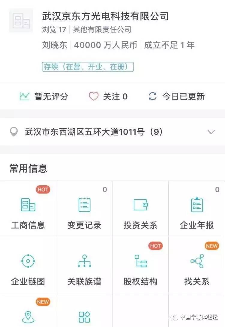 中国半导体论坛: 投资500亿 武汉京东方建厂消