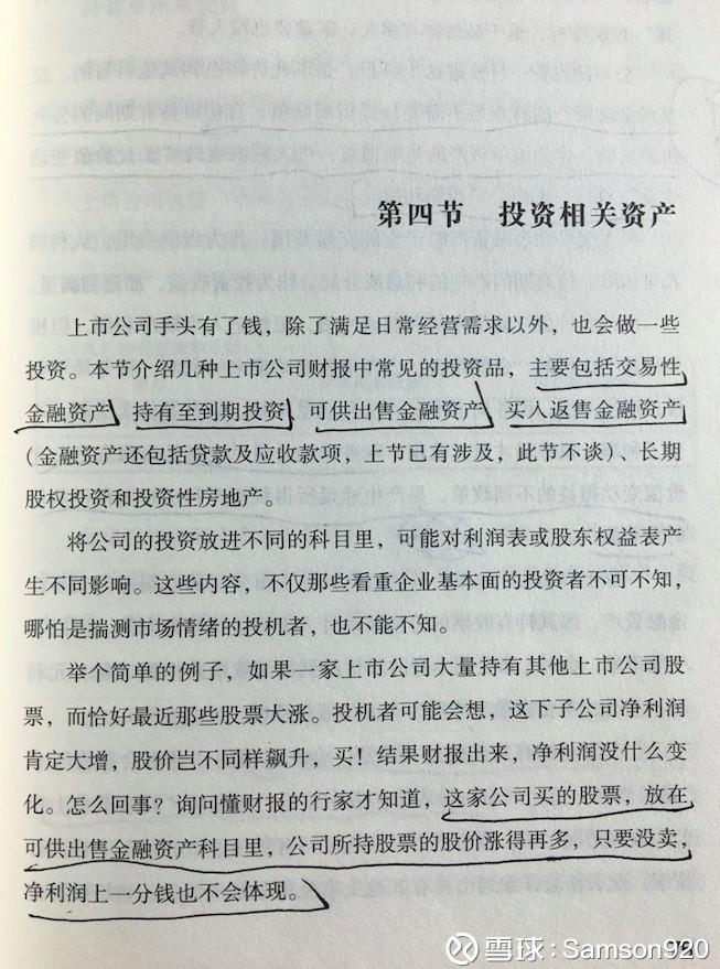 小科员肖致远_收入核算股科员