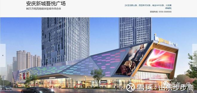 步高 新城跟踪吾悦广场开业情况 持续更新中. 时不再来,乘胜