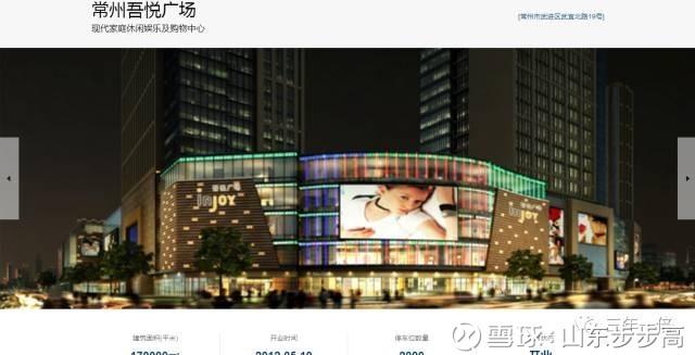 城控股008 吾悦广场开业再提速剑指120座 有情怀 不复制 具规模 本