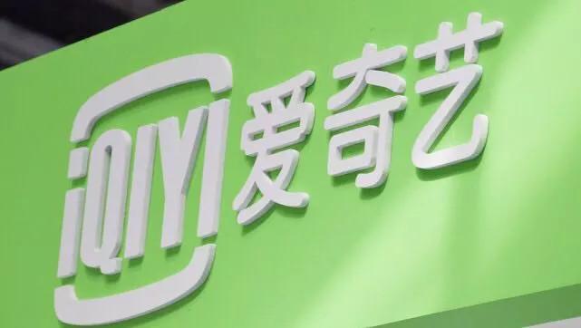 爱奇艺IPO募资增至27.3亿美金 会员破六千万超越Nexflix美国会员