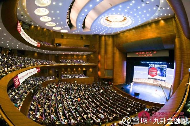 九卦  嘉宾观点集锦 :2018清华五道口全球金融论坛(5月20日)