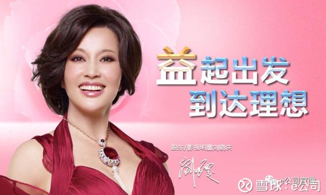 刘晓庆既当股东,又当代言人!这一P2P平台涉及多家A股公司