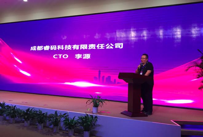 成都睿码科技荣获第七届创新创业大赛四川赛区第三名