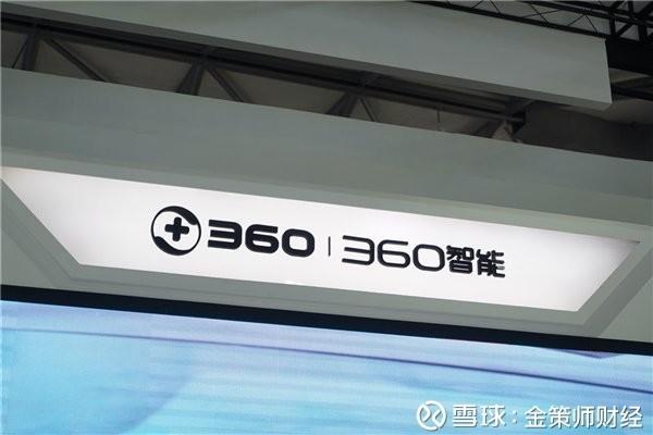 周鸿祎:计划推出 360 辣椒水 女性出门防身