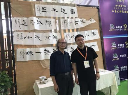 壶途工匠携手书画家张剑岑共赴中国厦门国际茶博会