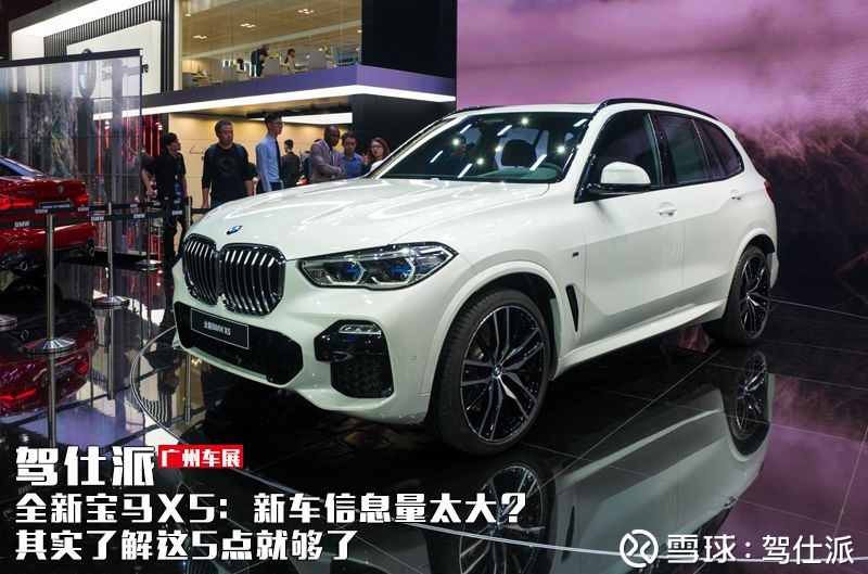 全新宝马X5:新车信息量太大?其实了解这5点就够了|广州车展