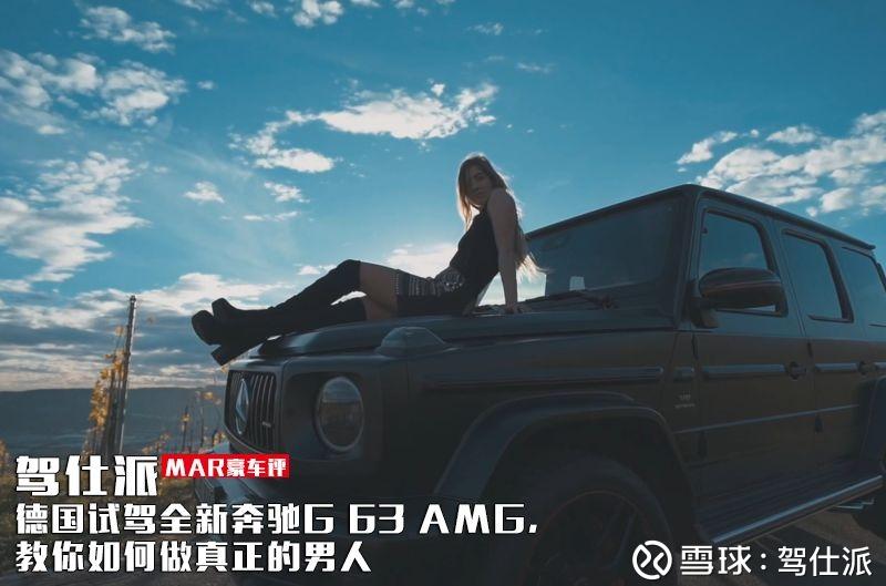 德国试驾全新奔驰G 63 AMG,教你如何做真正的男人|MAR豪车评
