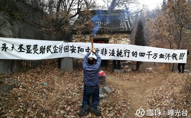 北京民企老板为维权河南祭拜孙悟空