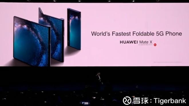 Tigerbank: 看了华为和三星的折叠手机发布会,