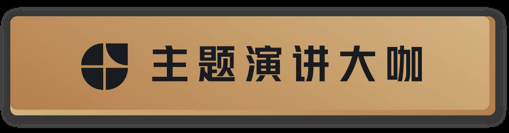 主题演讲大卡