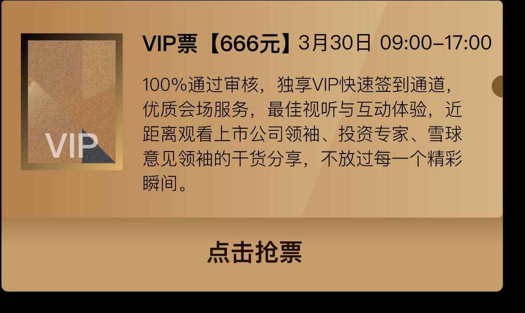 VIP【666】