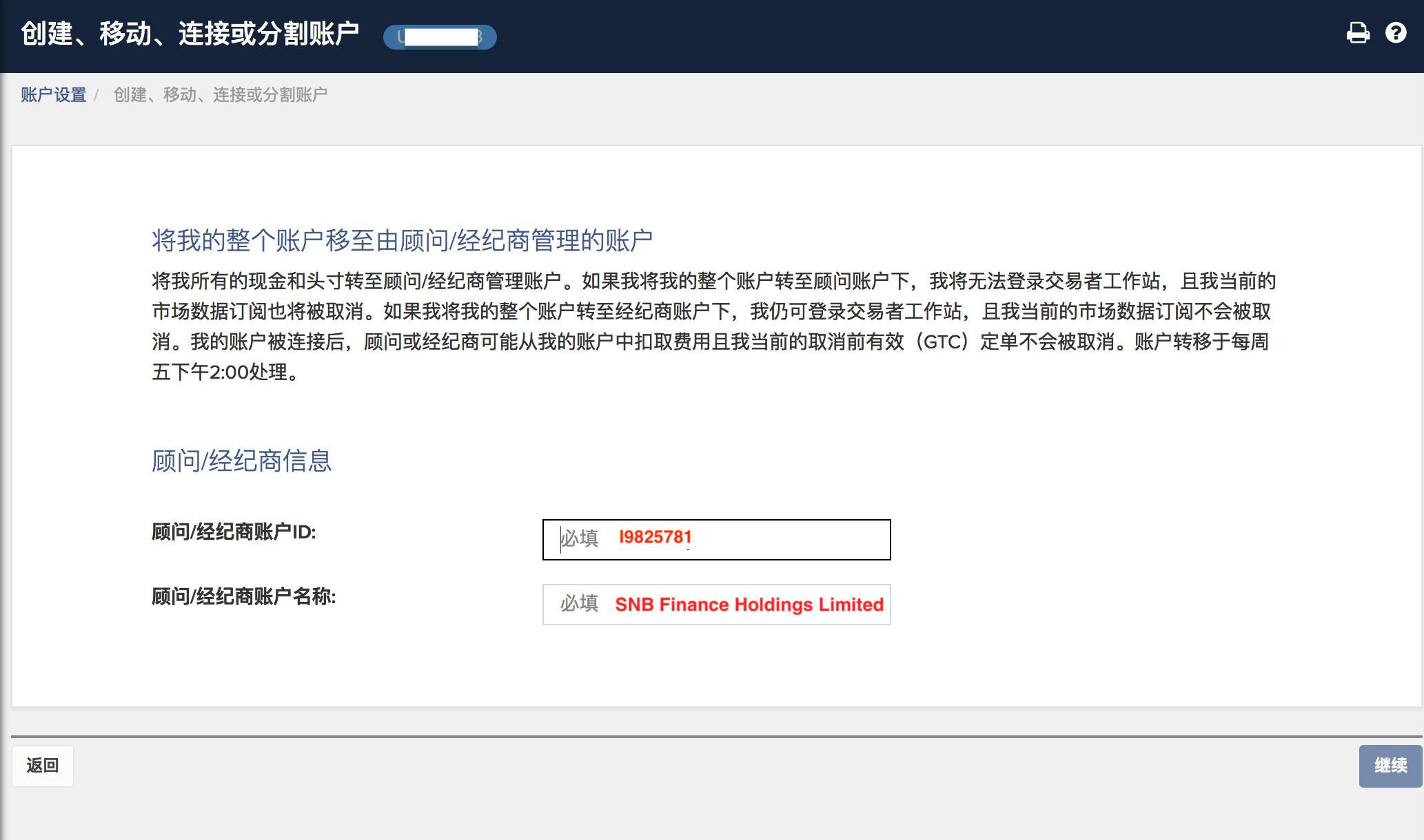 雪盈证券港美股开户+绑定盈透证券指南(2021最新版)
