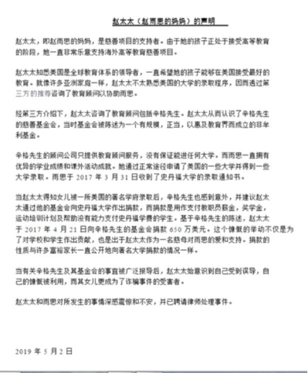 650万美元送女儿上斯坦福,赵雨思妈妈说自己是受害者!