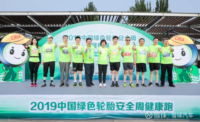 相约绿色与安全——6.15安全周大型公益活动 在京盛大开跑