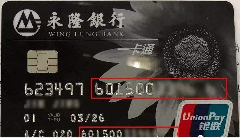 香港永隆银行开户(永隆银行上海分行能开户吗)