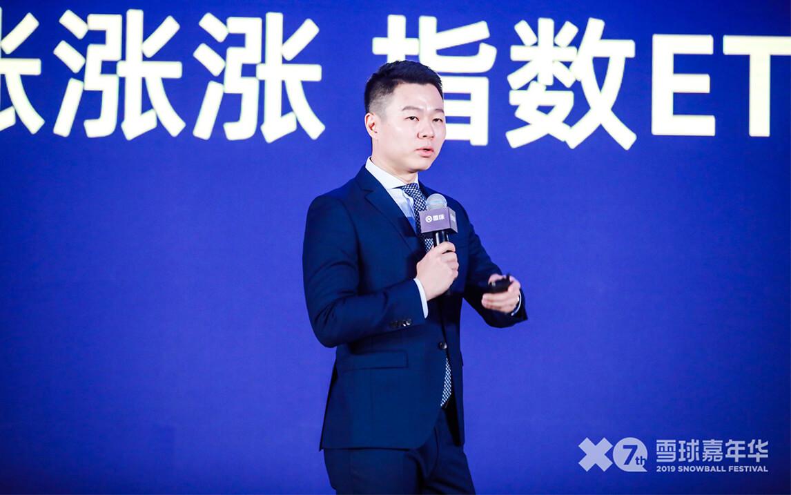 2019雪球嘉年华 指数基金前途光明
